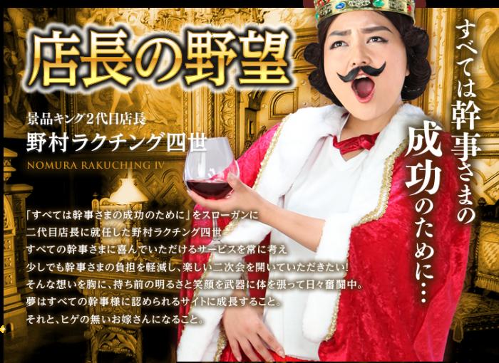 景品キング★スタッフブログ始めました!