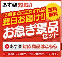 btn_asuraku